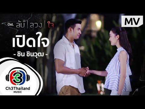 เปิดใจ Ost.ลับลวงใจ | ชิน ชินวุฒ | Official MV - วันที่ 26 Jun 2019