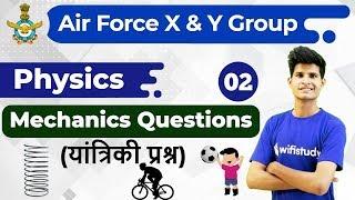 10:00 AM - Air Force 2019 X & Y Group   Physics by Neeraj Sir   Mechanics Questions