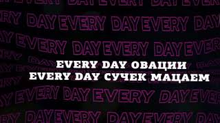 <b>BALLER</b> - EVERY DAY (official video)караоке