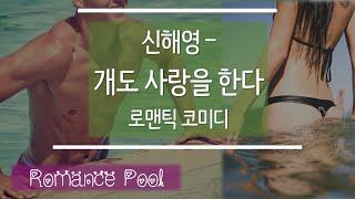 [로맨스소설 리뷰] 북튜버/신해영/개도 사랑을 한다/스…