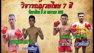 วิจารณ์ มวยไทย 7 สี วันอาทิตย์ ที่ 14 มกราคม 2561