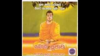 අටවිසි බුද්ධ වන්දනාව සහ බෝධි පූජාව-(Atawisi Buddha Wandanawa & Bodhi Pujawa)