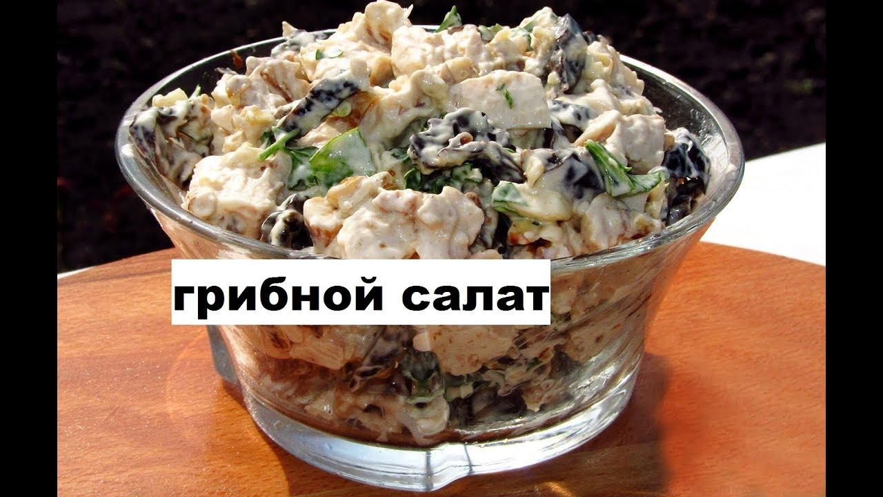 Грибной Салат  С Сыром и Черносливом. Вкусные Праздники