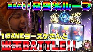 【1GAMEヨースケさんとさむ子さんと出玉対決してみた。】【百獣の王#8】【新鬼武者 再臨】【メタルキングマックスなんば】 thumbnail