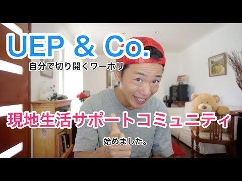 【留学サポーター】UEP & Co 始動!ワーホリ成功の秘訣は君にある!