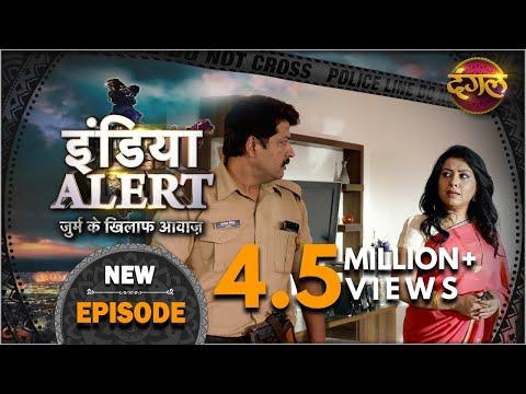 India Alert || New Episode 221 || Bardasht Ki Had ( बर्दाश्त की हद ) || इंडिया अलर्ट Dangal TV