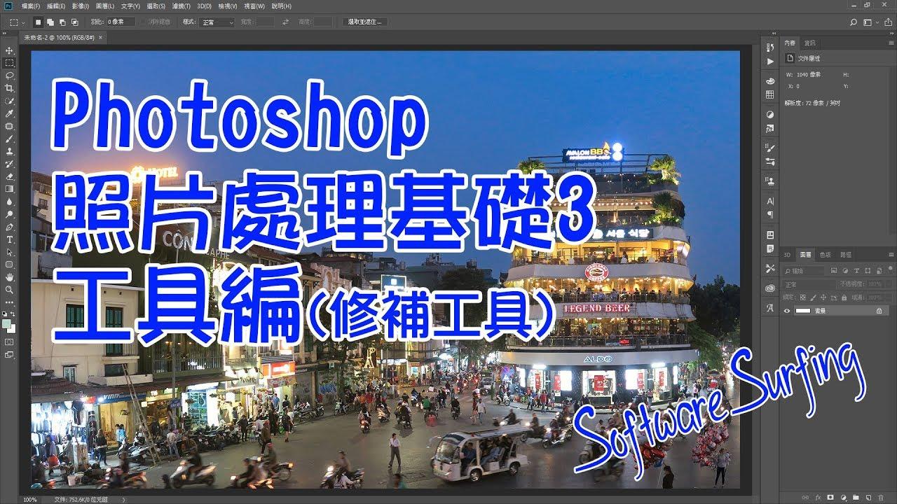 Photoshop照片處理基礎(3) 工具編(修補工具)(Software Surfing 259) - YouTube