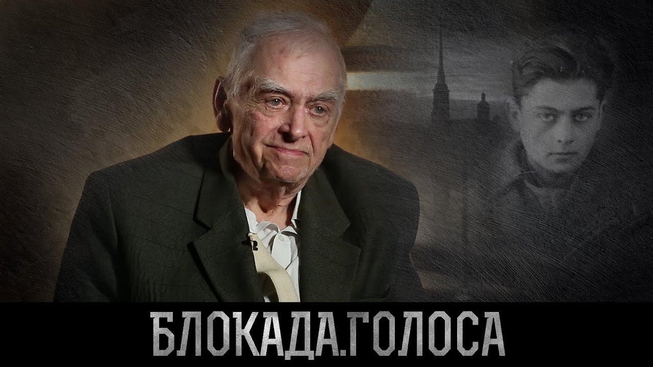 Приемский Дмитрий Григорьевич о блокаде Ленинграда / Блокада.Голоса