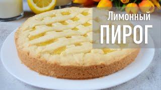 Лимонный пирог | Лучшие рецепты со всего мира | Hozoboz.com
