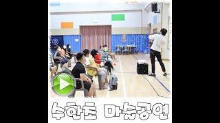 충북 보은 문화 행사 마술 공연 영상 수한 초등학교 관…