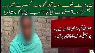 Married Women Exposed Fake Peer | Neo News