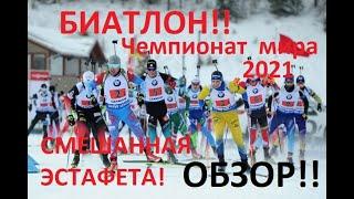 Биатлон Смешанная эстафета Провал сборной России