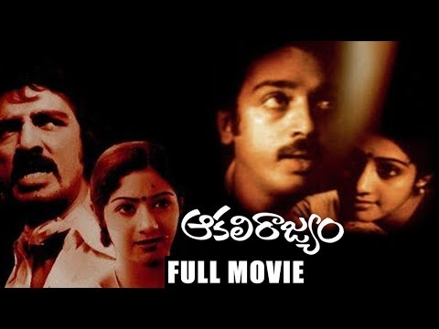 Aakali Rajyam Telugu Full Length Movie || Kamal Hassan, Sridevi