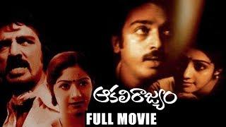 Aakali Rajyam Telugu Full Length Movie || Kamal Hassan, Sridevi