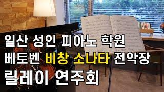 취미 피아노 수강생들의 베토벤 비창 소나타 전악장 릴레…