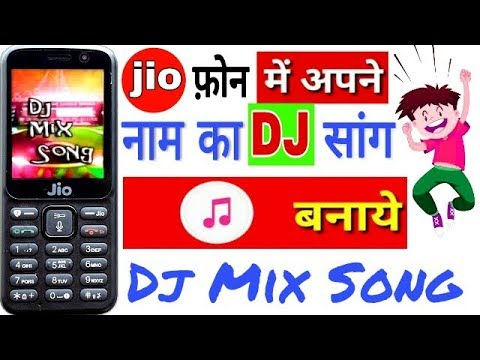 jio phone में अपने नाम ka dj song कैसे banaye ! How to make DJ song in jio Phone   jio Phone update