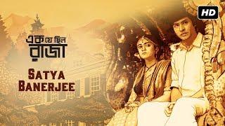 Satya Banerjee | Ek Je Chhilo Raja | Character Introduction | SVF