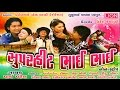 Download gujarati song -  premni superhit vaat - super hit bhai bhai MP3 song and Music Video