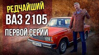 ВАЗ 2105  Пятерка | Редчайшие Жигули первой серии | Редкие Автомобили СССР | Pro Автомобили