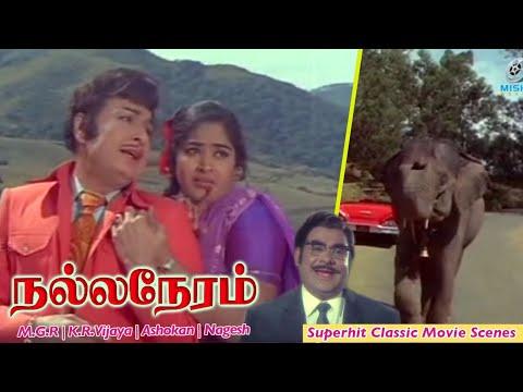 MGR Megahit Movie - Nalla Neram - Tamil Full Movie | K. R. Vijaya | Nagesh | Full HD Tamil Movie