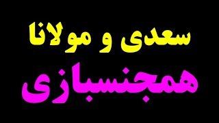 نظر سعدی و مولانا درباره همجنسبازی از زبان عبدالکریم سروش