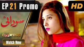 Pakistani Drama | Sodai - Episode 21 Promo | Express Entertainment Dramas | Hina Altaf, Asad