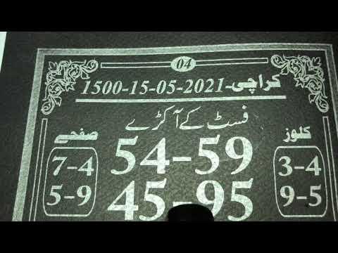 Final Short Prize Bond 1500 City Karachi Guess Paper | New G