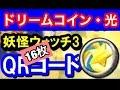 【妖怪ウォッチ3】ドリームコイン光コイン16枚QRコード