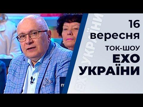 """Ток-шоу """"Ехо України"""" Матвія Ганапольського від 16 вересня 2019 року"""