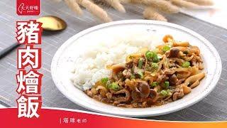 豬肉燴飯 肉絲燴飯 醬汁蓋飯 鴻喜菇舞菇雪白菇炒肉 家常菜料理食譜教學 Pork Stewed Rice