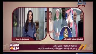 العميد سمير راغب: عمل قناة الجزيرة مخابراتي وليس اعلامي.. وإساءتها لمصر يعتبر عدوان عسكري
