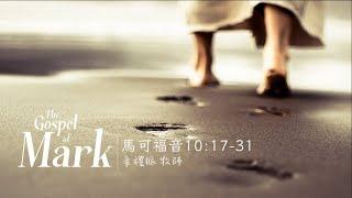 05/13/2021 生命靈糧/馬可福音 10:17-31/姜禮振 牧師