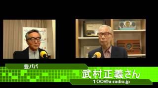 武村正義さんと ええ ラジオ