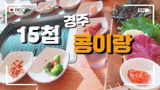 [후니랑] 경주맛집, 콩이랑