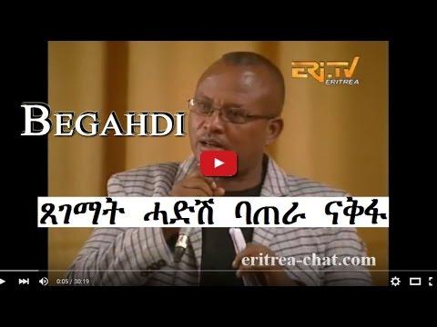 ኤርትራ Eritrean Begahdi Interview - Higin Serhatin - Hadish Batera Nacfa - Eritrea TV