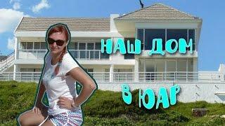 ТУР ПО НАШЕМУ ДОМУ В ЮАР(Дом который мы снимали в поселке Бичвью (Beachview) возле Порт Элизабет. Дом по очень приемлемой цене, поэтому,..., 2016-05-16T09:07:18.000Z)