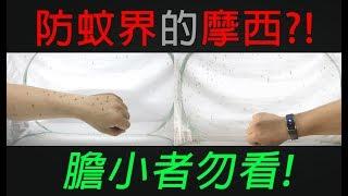 魔剋蚊(MOG ONE)測試影片 電子驅蚊 韓國原裝進口 精選商品