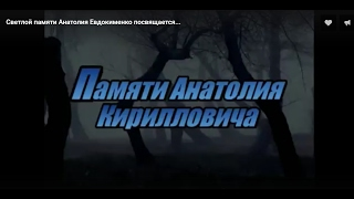Анатолий Евдокименко.