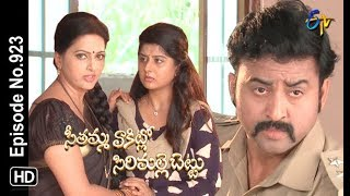 Seethamma Vakitlo Sirimalle Chettu | 17th August 2018 | Full Episode No 923 | ETV Telugu