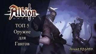 Albion online : ТОП 5 - оружие для гангов