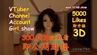 (廣東話)VTuber 會計妹® 《開咪》  (4KHD 預告片) 虛擬網紅 Virtual YouTuber