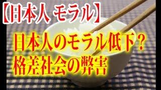 【日本人 モラル】日本人のモラル低下?格差社会の弊害 ラーメン屋で「1...