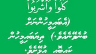 Surah al-Haaqqah (Dhivehi Translation)