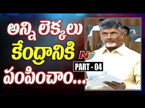 CM Chandrababu Naidu Strong Comments on BJP Over AP Special Status @ AP Assembly | Part 4