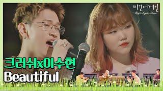 [ENG] 여름밤을 한껏 달달하게 만든 크러쉬(Crush)x이수현(Lee Su-hyun)의 ′Beautiful′♪ 〈비긴어게인 코리아(beginagainkorea)〉 1회
