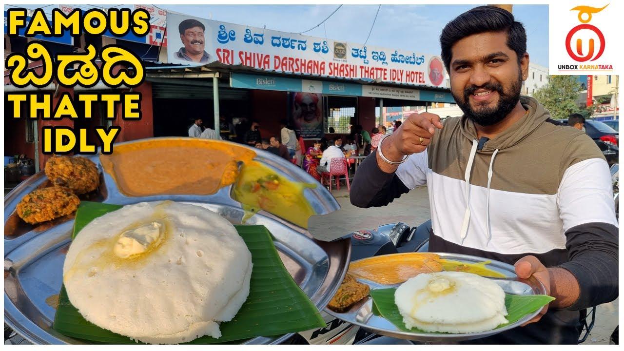 Famous Bidadi Shashi Thatte Idli | Softest Thatte Idli with Tasty Chutney | Kannada Food Review