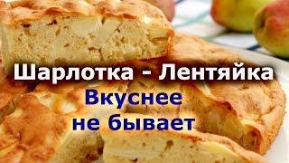 Шарлотка-Лентяйка - Видео рецепт от #LNTV