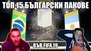 ТОП 15 БЪЛГАРСКИ ПАКОВЕ ВЪВ FIFA 19