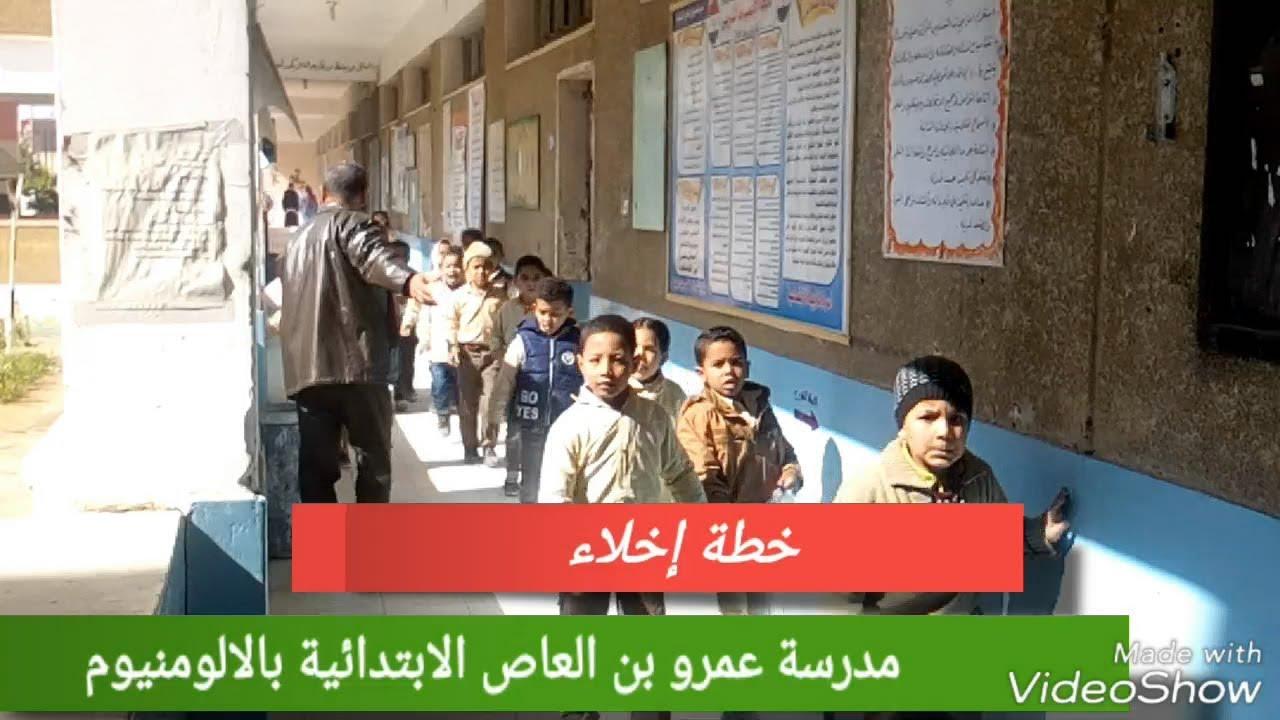 خطة إخلاء مدرسة عمرو بن العاص الابتدائية ٢٠١٨ Youtube