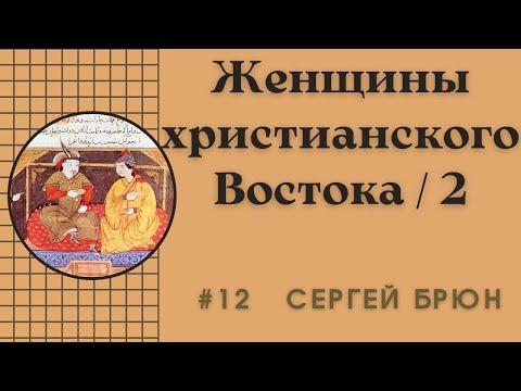 Цикл лекций Сергея Брюна - Лекция 12 - Женщины христианского Востока. Часть II